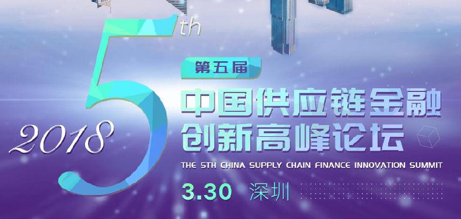 5周年聚首鹏城,供应链金融论坛耀世来袭