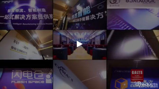 GALTS 2019第十一届全球鞋服行业供应链与万博体育官网登录网页版技术研讨会在嘉兴隆重召开