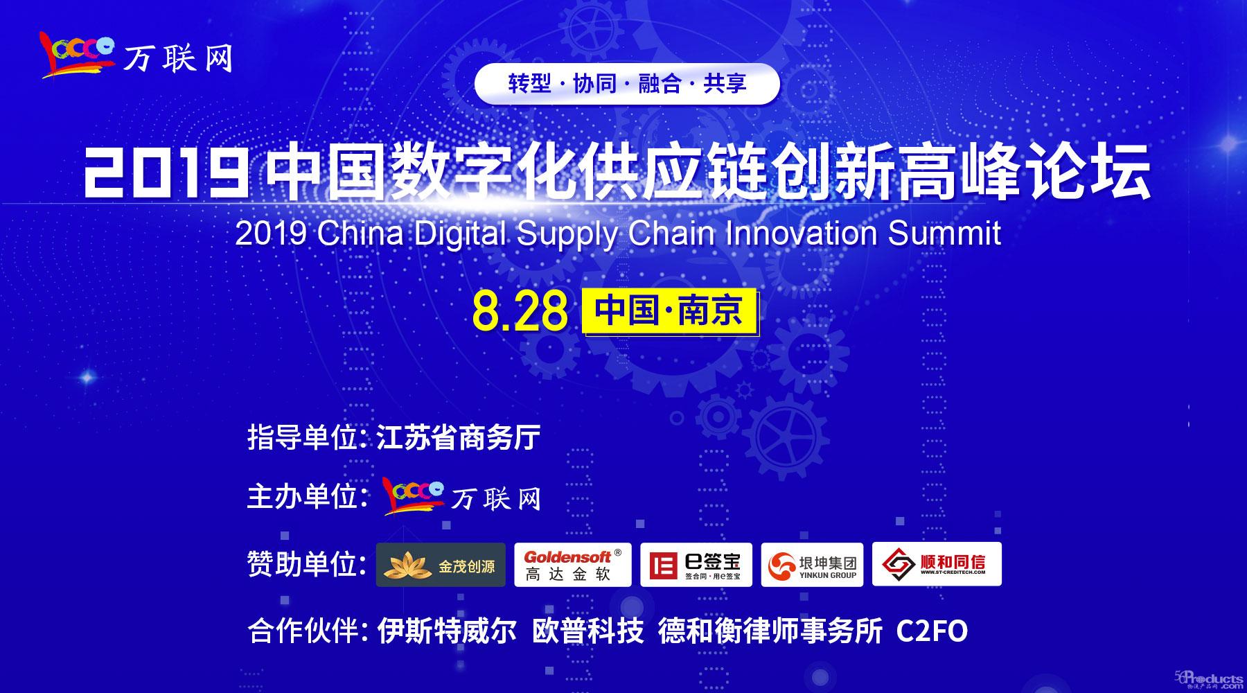 2019中国数字化供应链创新高峰论坛将在南京召开