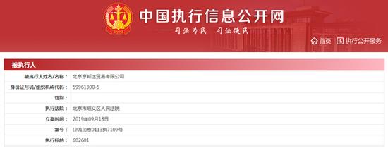 京东万博体育官网登录网页版运营主体新增被执行人信息 执行标的超60万