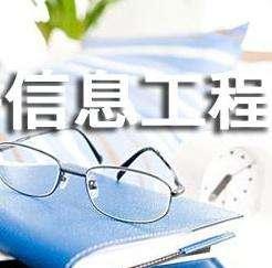 工信部发布《2019年中国电子信息制造业综合发展指数报告》