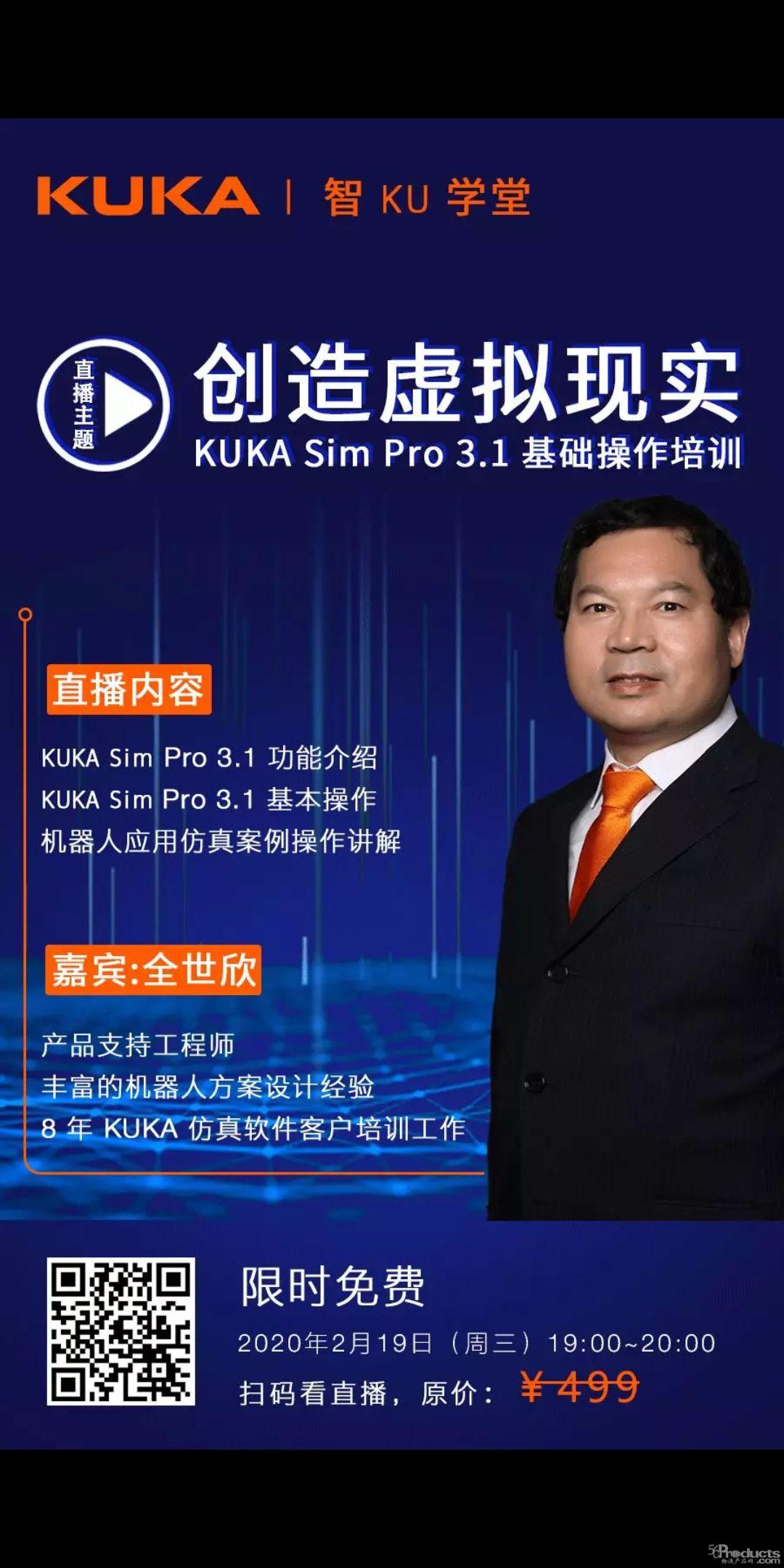 智 KU 学堂丨KUKA 不停学,知识不掉线,与您一起创造虚拟现实!