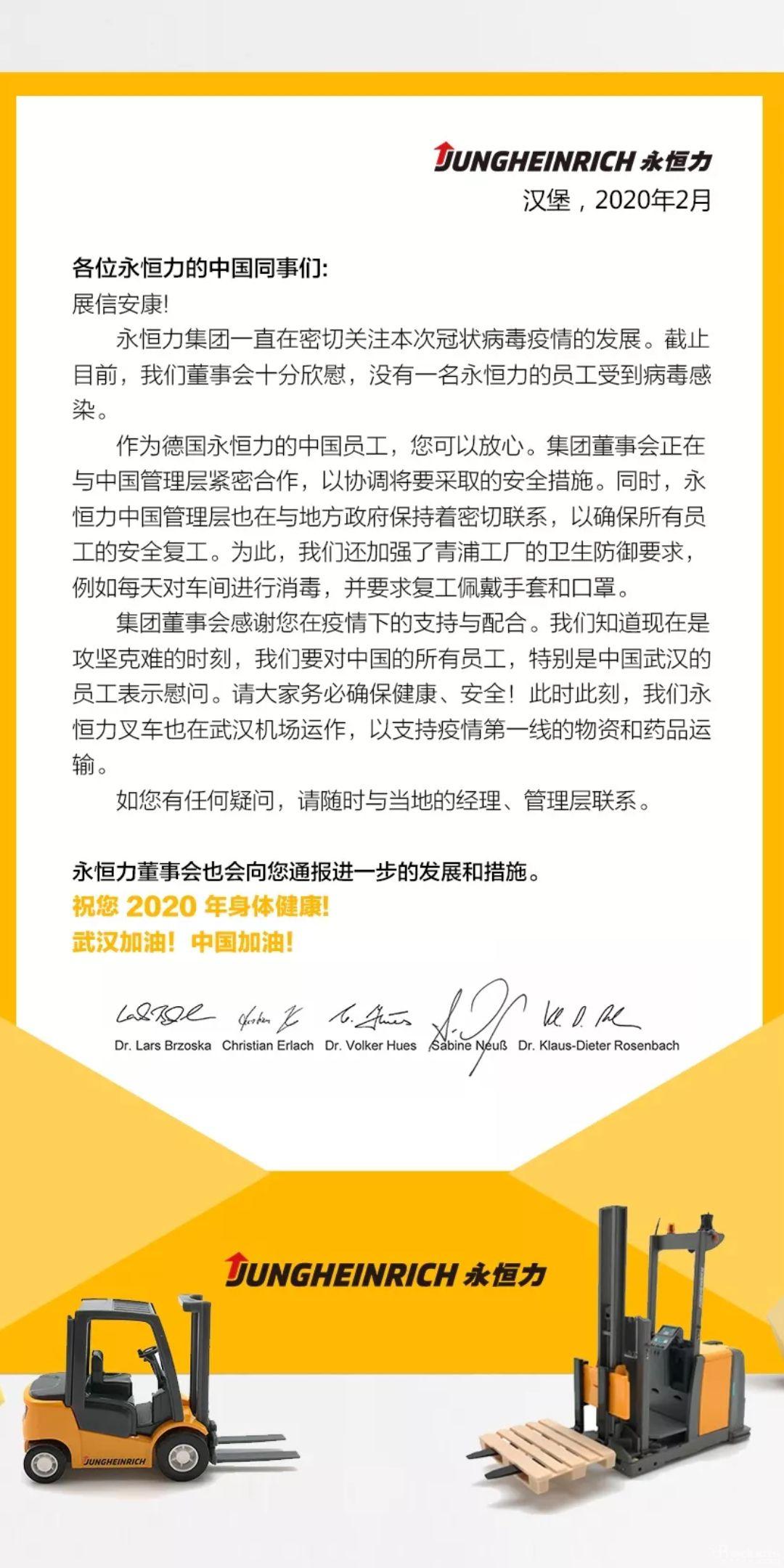 永恒力@全体员工,来自德国董事们的慰问信,请查收!