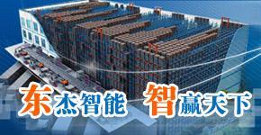 东杰智能科技集团股份有限公司