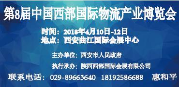 第8届中国西部国际万博体育官网登录网页版产业博览会