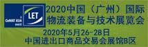 2020中国(广州)国际