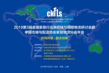 CHFLS2019第3届全国家居行业供应链与智慧万博体育官网登录网页版研讨会暨中仓协家居万博体育官网登录网页版分会年会