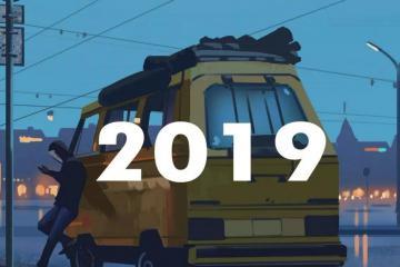 回眸,我们共同走过的2019年