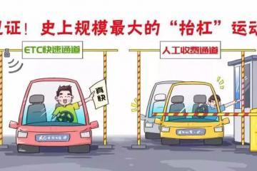 交通运输部:回应ETC五大质疑