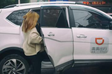 滴滴:全力给武汉滴滴网约车司机发放口罩和消毒液