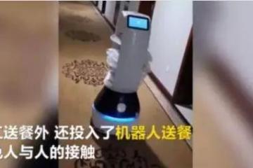 快讯|AI驱动算法成功预警武汉肺炎;杭州隔离点采用机器人送餐.