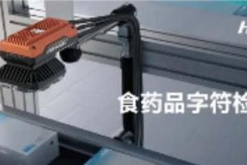 海康机器人:守护食药品安全 | 机器视觉系统助您应对生产追溯难题
