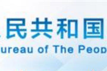 国家邮政局工业和信息化部文件(图改文)
