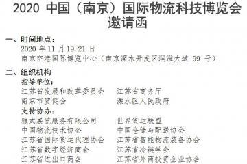 2020 中国(南京)国际万博体育官网登录网页版科技博览会邀请函