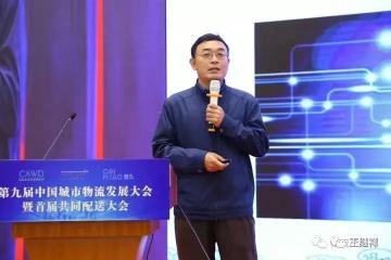 王继祥:疫情冲击带来的制造业供应链新思维