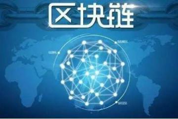区块链成海南自贸港建设方案高频词 2025年前建设国家级区块链发展基地