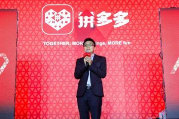 拼多多破1000亿美金,黄峥成中国第3富豪,一文揭秘80后学霸的发家史