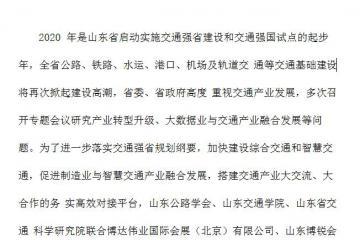 2020 中国(山东)国际智慧交通产业博览会