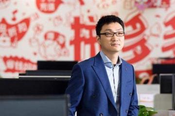 6亿人在用的拼多多,为黄峥创造454亿美金财富 成为中国富豪NO.2