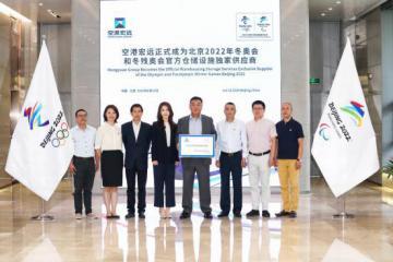 签约30家赞助企业 北京冬奥会市场开发全面推进