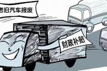 柴油货车淘汰加快 京津冀等重点区域污染排放量大幅下降