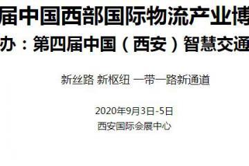 第十届中国西部国际万博体育官网登录网页版产业博览会 同期举办:第四届中国(西安)智慧交通博览会
