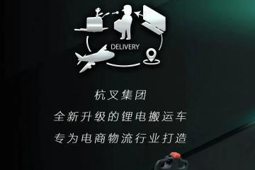 """闪电力量•驾驭未来——杭叉""""闪电侠""""赋能万博体育官网登录网页版,创造无限可能"""