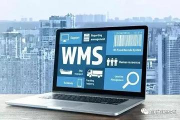 一文读懂WMS如何选型