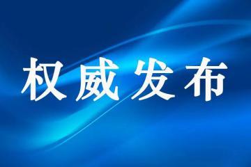 """超18亿件!国庆中秋假期快递""""成绩单""""发布"""