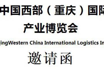 2020中国西部(重庆)国际万博体育官网登录网页版产业博览会