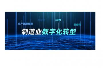 OEM协同丨智能化生产排程管理,锐特信息加速数字化转型
