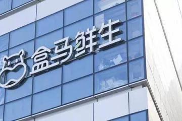 """【冷链江湖】阿里入局火锅行业!""""盒马""""当前,海底捞还能走多远?"""