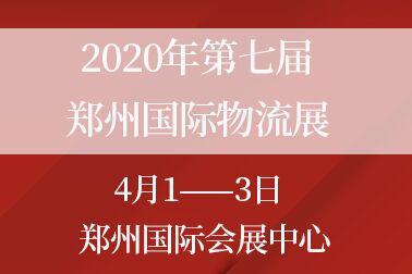 2020年第七届郑州国际万博体育官网登录网页版展