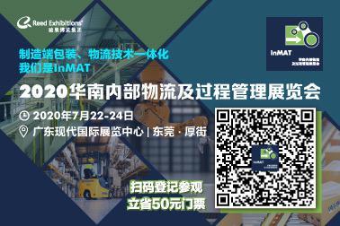 2020华南内部万博体育官网登录网页版及过程管理展览会