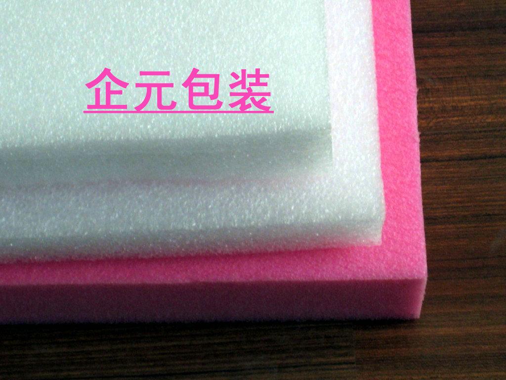 珍珠棉板,泡沫板