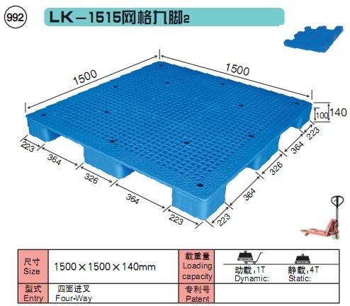 力卡塑料万博官网manbetx登陆app平台 LK-1515网格九脚2