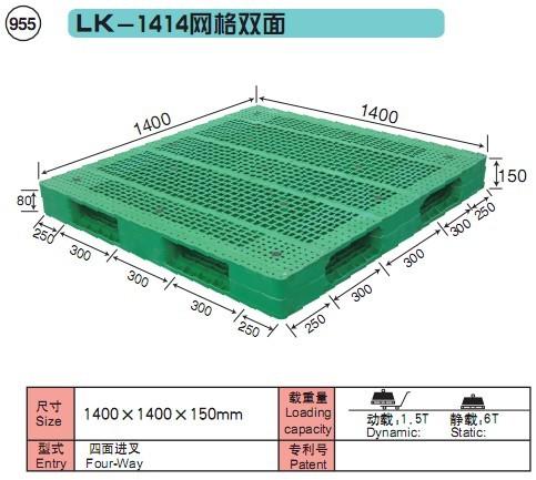 上海力卡 LK-1414网格双面