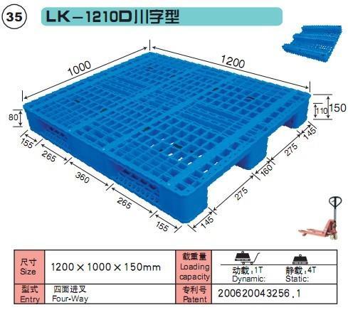 上海力卡 LK-1210D川字型