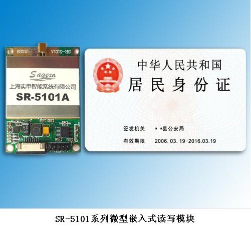 SR-5101系列微型嵌入式读写模块