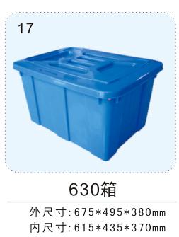 供应各种规格的食品周转箱