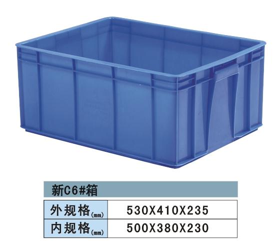 塑料周转箱 C6#