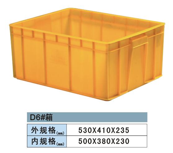 塑料周转箱 D6#
