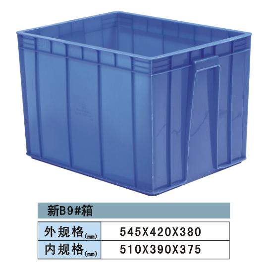塑料周转箱 新B9#
