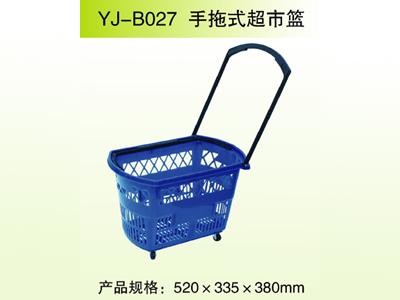 YJ-B027 手拖式超市篮