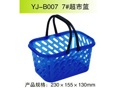 YJ-B007 7#超市篮