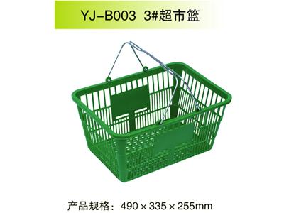 YJ-B003#超市篮