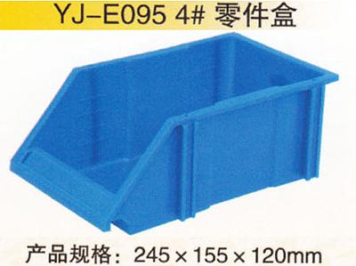 YJ-E094 4#零件盒