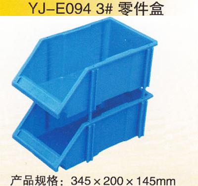 YJ-E094 3#零件盒