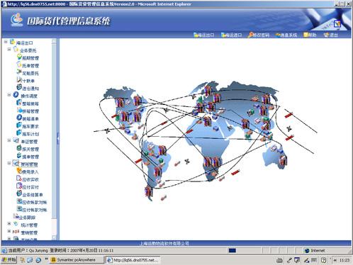 货代管理系统lochaine-FMS