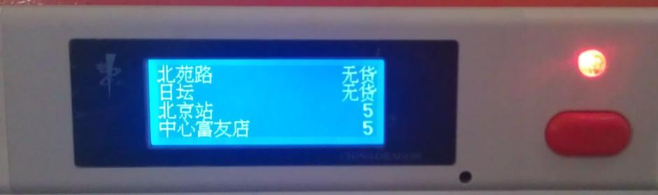 中科巨龙汉字电子标签